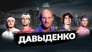 ДАВЫДЕНКО: время ФЕДЕРЕРА и НАДАЛЯ ушло, «молодые КАБАНЫ», развитие тенниса в РОССИИ