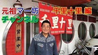 【元祖マー坊チャンネルNo16】都城駅近く、千里十里編
