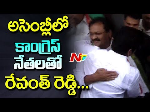 Congress Leaders Welcome Revanth Reddy at Telangana Assembly || Live Updates || NTV