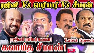 ரசிகனுக்கு சொல் துக்ளக் படிக்க! சீமான் Vs ரஜினி VS பெரியார்    Seeman About Thuqlak Rajini Speech