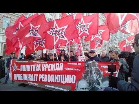 Москва. 7 ноября 2018 года. Марш левых сил онлайн видео