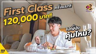 บิน First Class ครั้งแรก! 120,000 บาท!!! คุ้มไหม?!   หนีเที่ยว