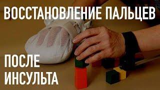 Простая и эффективная методика восстановления руки после инсульта.