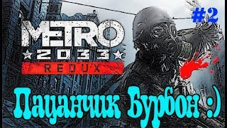 Прохождение Метро 2033 Redux / Metro 2033 Redux Прохождение [Метро 2033] #2