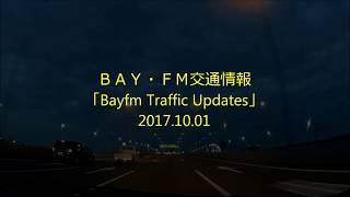 bayFM78交通情報BayfmTrafficUpdates2017.10.01