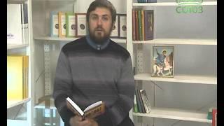 Толкование апостольских посланий. Блаженный Иероним Стридонский от компании Стезя - видео