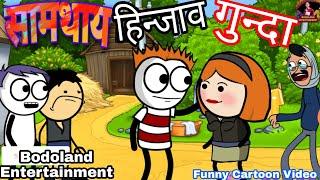 सामथाय हिन्जाव गुन्दा 😜 Funny Cartoon Video🔥 Bodoland Entertainment ||