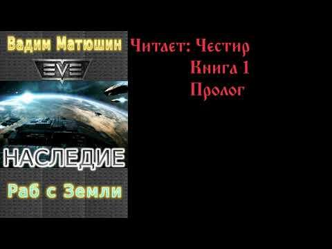 В. Матюшин - Наследие. Книга 1. #1 / Читает Честир (Rex Chestir)