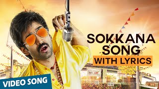 Official: Sokkana Song with Lyrics | Yaagavarayinum Naa Kaakka | Aadhi | Nikki Galrani