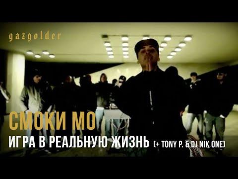 Смоки Мо - Игра в реальную жизнь (+ Tony P. & DJ Nik One)