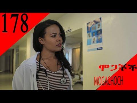 Ethiopia Mogachoch Part 118 On Ebs Tv 118 - Wallpaperzen org