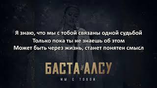 Премьера! Баста Feat  Алсу   Мы с тобой Lyric Ft и