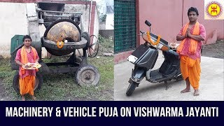 Machinery and Vehicle Puja Vidhi on Vishwakarma Jayanti | মেশিনারী পূজা | গাড়ি পূজা - Download this Video in MP3, M4A, WEBM, MP4, 3GP