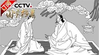 《国宝档案》 20170425 神医传奇——方祖张仲景 | CCTV-4