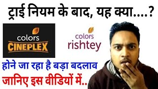 rishtey cineplex tv live streaming online free - TH-Clip