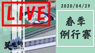 2020ᴴᴰ🔴【國粹麻將】0429吳老師麻將學會春季例行賽LIVE  喬登、老虎、孟、小鹿