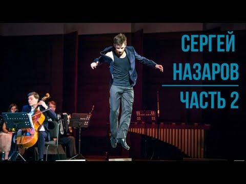 5.2 – Сергей Назаров о мастер-классах, целях и предыдущих интервью / Ирландский танцор: интервью