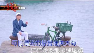 陳雷-懷念你媽媽【練唱版】