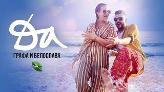 Grafa & Beloslava   Да (Official Video)