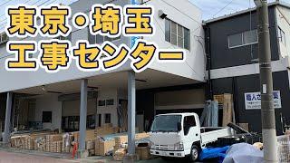 東京・埼玉工事センターの紹介