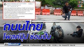 ข่าวเที่ยงอมรินทร์_ถ้าไม่โพสต์ว่าถนนพัง คงยังไม่ได้ซ่อม (250662)
