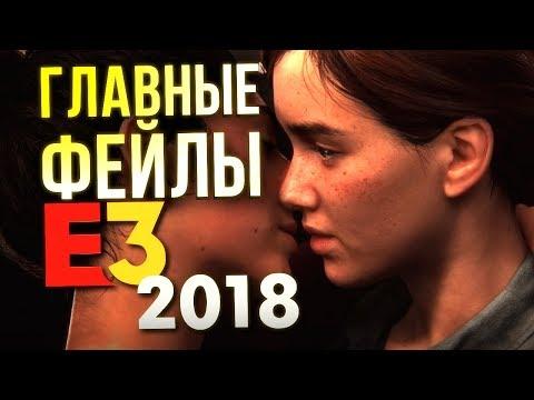 Самые громкие фейлы E3 2018