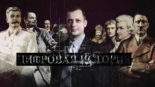 Алексей Исаев: Подвиги РККА в немецких документах.