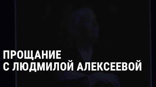 Прощание с Алексеевой и иск против Навального | НОВОСТИ