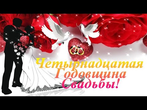 Четырнадцатая Годовщина Свадьбы! Агатовая Свадьба! Поздравление! Музыкальная видео открытка.