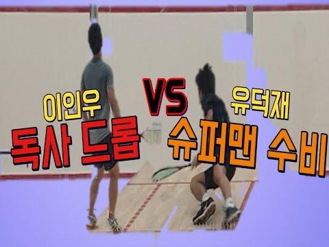 [영훈TV]2019 스쿼시 국가대표 상비군 평가전 4SET (유덕재V이인우)
