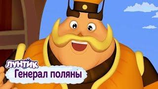 Генерал поляны ⭐ Лунтик ⭐ Сборник мультфильмов к 9 мая