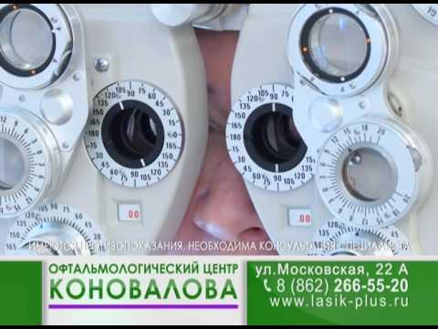 Методы лечения зрения от близорукости