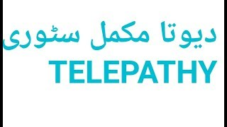 Devta Complete Story Telepathy Episode 57