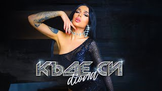 DIONA - KADE SI / ДИОНА - КЪДЕ СИ (Official 4k Video)