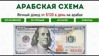 Арабская Схема вечный доход от 120$ в день на Арабах  Обзор курса  Лохотрон или нет