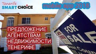 Мобильное приложение Smart-Choice - помогает агентствам недвижимости на Тенерифе