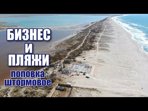 Почему исчезают песчаные пляжи? Поповка, Штормовое, креветочная ферма. Крым сегодня 2019