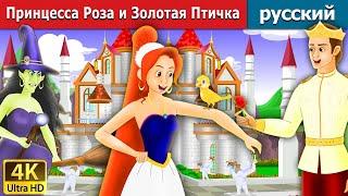 Принцесса Роза и Золотая Птичка | сказки на ночь | дюймовочка | 4K UHD | русский сказки