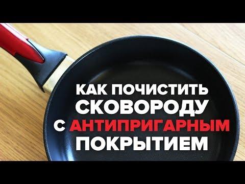Чем и как почистить сковороду с антипригарным покрытием