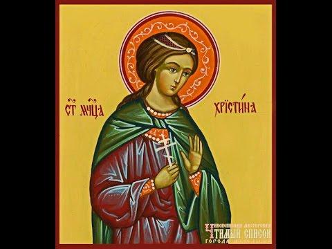 6 августа   Страдание святой мученицы Христины, 24 июля старый стиль . igla