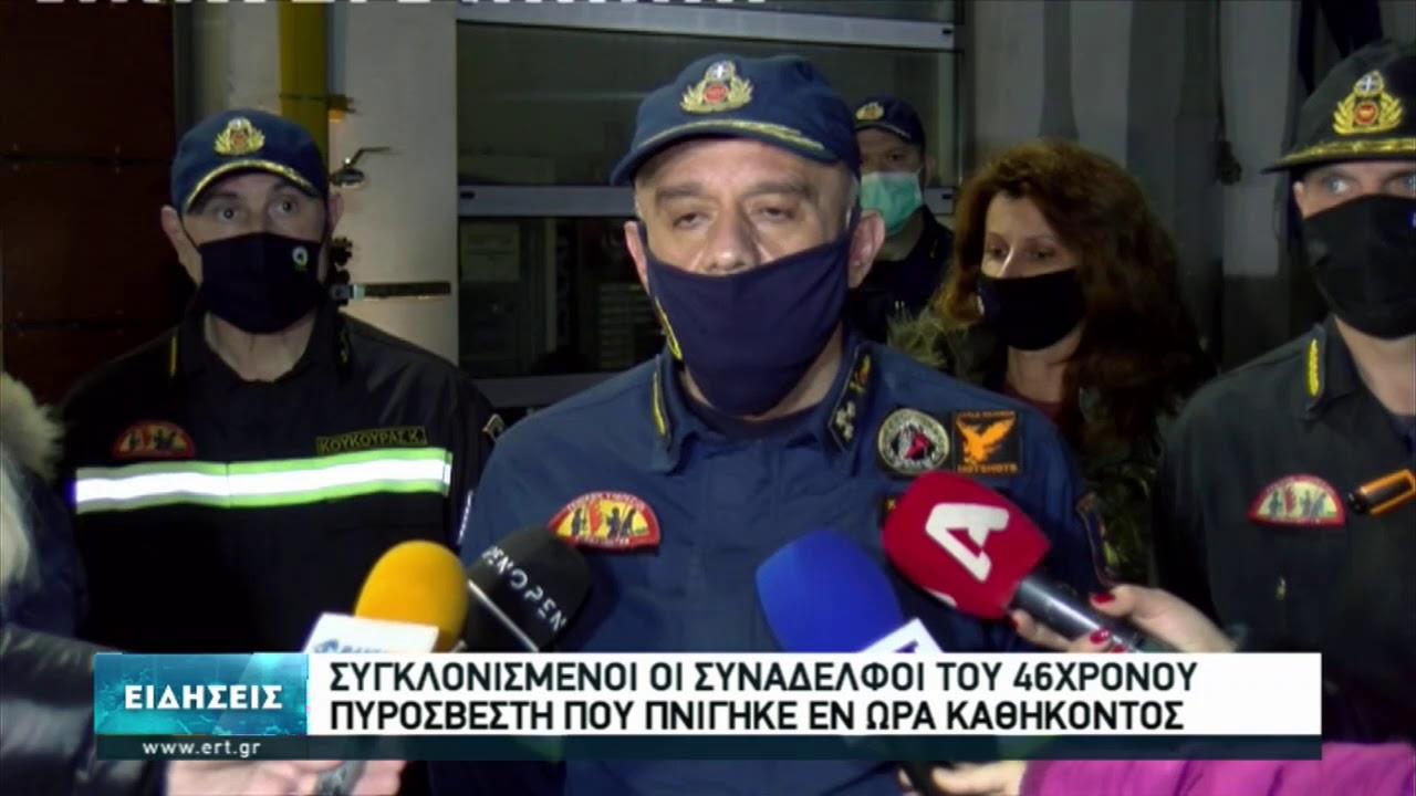 Συγκλονισμένοι οι συνάδελφοι του 46χρονου πυροσβέστη που πνίγηκε στον Έβρο | 02/02/2021 | ΕΡΤ