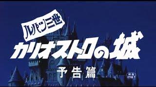 「ルパン三世 カリオストロの城」の動画