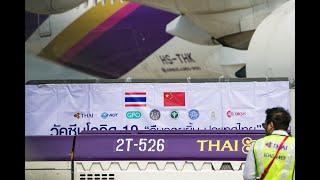 Kolejne kraje Azji Południowo-Wschodniej przyjmują chińskie szczepionki COVID-19
