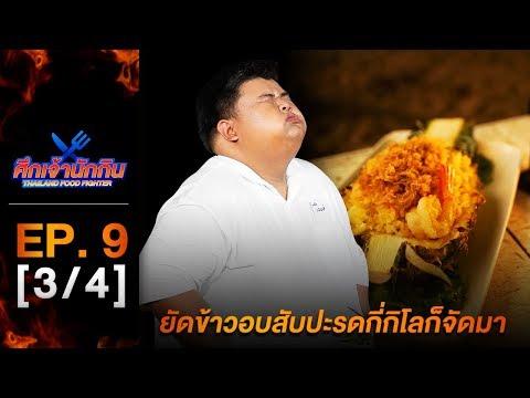 รายการศึกเจ้านักกิน Thailand Food Fighter EP.9 (3/4) -  งัดไม้เด็ดมาสู้ ศึกข้าวอบสับปะรด