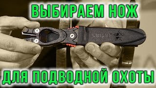 Нож для подводной охоты Sargan Сталкер-Стропорез Z1 (зеркальный) от компании МагазинCalipso dive shop - видео
