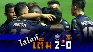 ไฮไลท์เต็ม TOYOTA THAI LEAGUE 2019 บุรีรัมย์ ยูไนเต็ด 2-0 ประจวบ เอฟซี