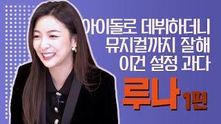 루나의 뮤지컬 배우 생활 10년을 돌아보았다 1탄 | [ENG SUB] 💜루나 인터뷰