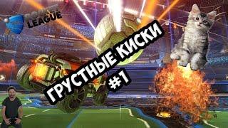 Rocket League #1. Гершон - Грустные киски (Монтаж)
