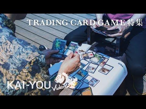 KAI-YOU.net特集「人生を変えるカードゲームの魔力」
