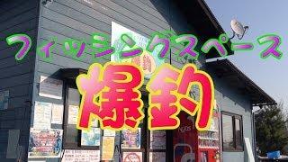 栃木県:フィッシングスペース爆釣2014neoSTYLEWhiteGrowTour